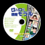 DVDビデオ